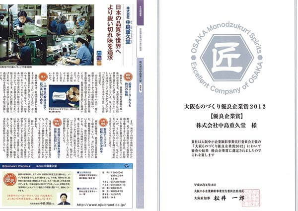 NJK-大阪ものづくり優良企業賞2012【優良企業賞】