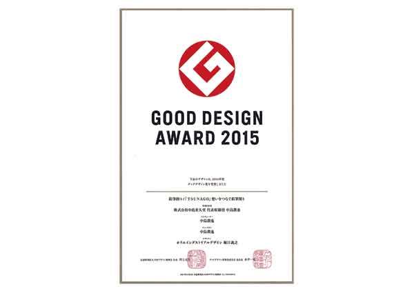 NJK-「TSUNAGO」 グッドデザイン2015 受賞