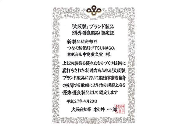 NJK-「大阪製」ブランド優秀優良製品に認定