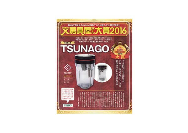 NJK-     「TSUNAGO」    2016年日本文房具屋さん大賞 グランプリー受賞