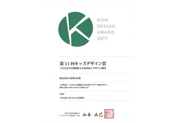 NJK-「TSUNAGO」キッズデザインアワード2017 受賞