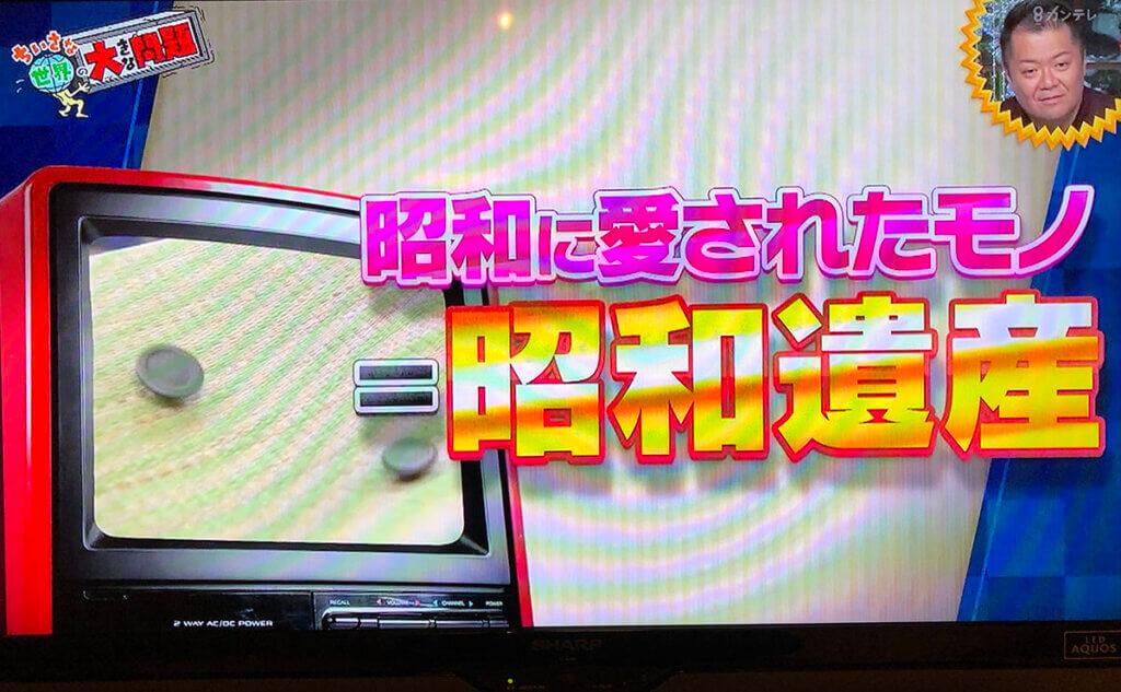 小さな世界の大きな問題 in KANSAI|中島重久堂
